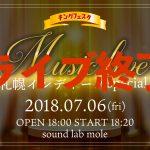 [ライブ終了]07.06開催決定!!キングフェスタMusic Live 『札幌インディーズspecial』