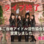 [ライブ終了]06.10開催!『愛踊祭』-ZeroFIRST