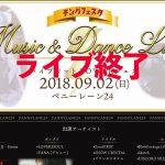 [ライブ終了]09.02開催!キングフェスタ Music&Dance Live
