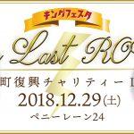 12.29開催!Year Last ROCK 厚真町復興チャリティーライブ
